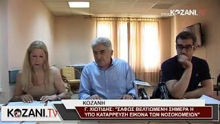 Συν. Τύπου για τα νοσοκομεία Κοζάνης - Πτολεμαϊδας