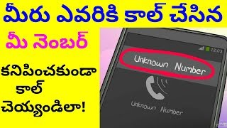 How to make a call unknown number in Telugu || by  village Editor