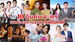 เปิดโผ! 10 อันดับ ละคร เรตติ้งตอนจบสูงสุด 2561(2018) | Top 10 Thai Lakorn Highest Ending Episode