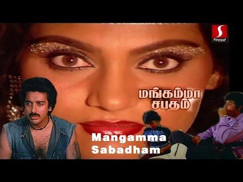 Mangamma Sabadham tamil full movie