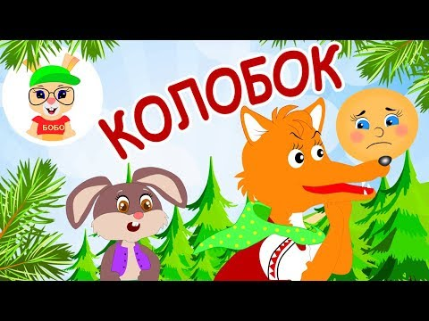 КОЛОБОК - Песенка Колобка 🙂 СКАЗКА ДЛЯ ДЕТЕЙ #Школа Кролика БоБо