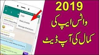 WhatsApp New Update 2019