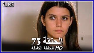 فاطمة الحلقة -73 كاملة (مدبلجة بالعربية) Fatmagul