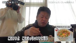 ホリエモンプロデュース『北海道独立宣言』 HBC 北海道放送で毎週火曜24...