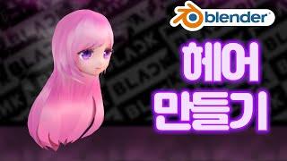 #블렌더 #블랜더 #Blender#hair #머리카락 #모델링 #modeling #texturemap #map #텍스쳐맵 #draw #render #제페토 #메타버스