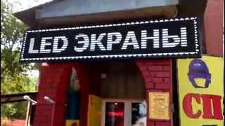 Бегущие строки Армавир, Кропоткин, Краснодар(Рекламно-производственная компания