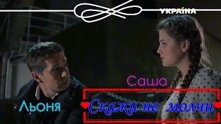 "Саша и Леня  💞 Скажи не молчи 💞 ""Капитанша"""