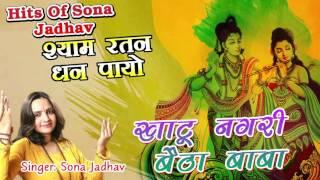 Khatu Nagri Baitha Baba || New Krishna Bhajan 2016 || Hits Of Sona Jadhav