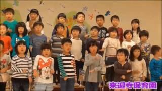 長岡市子どもたちの「笑顔いきいき」(平成28年11月)