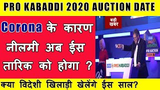 PRO KABADDI 2020 AUCTION DATE  & STARTING DATE OK PKL SEASON 8