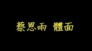 蔡恩雨 體面 歌詞 【去人聲 KTV 純音樂 伴奏版】