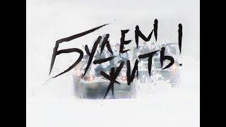 """Военно-патриотический фильм - """"Будем жить!!!""""(2010)"""