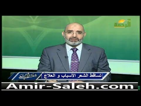 تساقط الشعر الأسباب و العلاج | الدكتور أمير صالح
