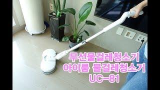 무선물걸레청소기추천! 분사식 아이룸 물걸레청소기 UC-…