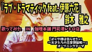 雨晴雪凪TV 1チャンネル 『うたのパパ』 歌ってみたにあこがれがあり...