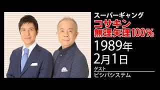 「スーパーギャング コサキン無理矢理100%」 ゲスト:ビシバシステム ...