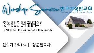 2021-02- 28 주일예배 : 밴쿠버성산교회