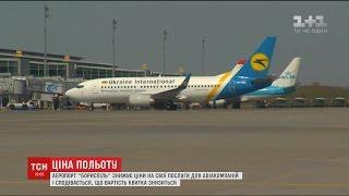 видео Авіаквитки Бориспіль – Баку. Квитки на літаки з аеропорту Бориспіль в Баку (авіарейси Київ