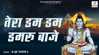 Download Tera Dum Dum Damru Baje  \\ तेरा दम दम डमरू बाजे    New Shiv Bhajan 2015  {Full HD} MP3 song and Music Video