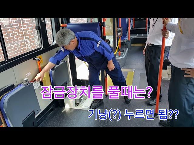김포교통 근무자밴드 - 저상버스 리프트 사용방법