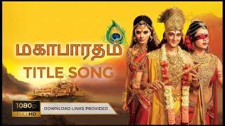 Agilam Potrum - Title Song | Mahabharatham | Vijay Television