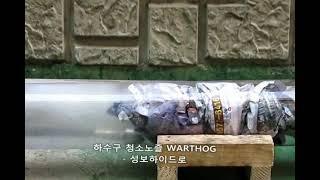 [고압세척기] 배관청소용 WARTHOG 노즐 테스트