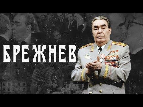 ЛЕОНИД БРЕЖНЕВ -