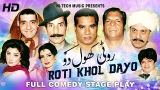 ROTI KHOL DAYO (FULL DRAMA) - 2015 OFFICIAL UPLOAD OF BEST PAKISTANI COMEDY STAGE DRAMA