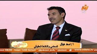 نهارك سعيد  تقرير للخارجية الأمريكية يضع مصر فى تصنيف متقدم فى إنتهاكات حقوق الإنسان