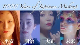 本編はこちら: https://youtu.be/71kp9HEgewY 平安時代以降1000年の、日本女性のメイクや社会的立場の移り変わりをショートフィルムにしてみまし...