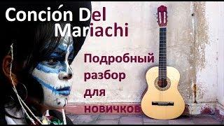 Как играть Concion Del Mariachi (Десперадо, Мариачи) на гитаре