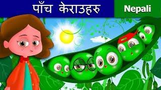 पाँच केराउहरु | The Five Peas in a Pod in Nepali | Nepali Story | Nepali Fairy Tales