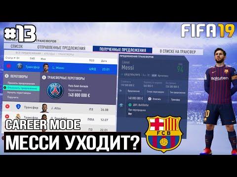 FIFA 19 - КАРЬЕРА ТРЕНЕРА ЗА БАРСЕЛОНУ [#13] | МЕССИ УХОДИТ В ПСЖ? ВСТРЕЧА С КЛОПОМ / ТРАНСФЕРЫ