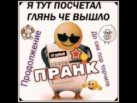 =ПрАнК= (вы ТОРчите МнЕ) {₽66₽}