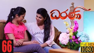 Dharani | Episode 66 14th December 2020 Thumbnail