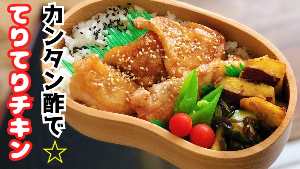 【お弁当作り・失敗しない味♪カンタン酢だけで照り照りチキン弁当】ENG sub lunch bento box