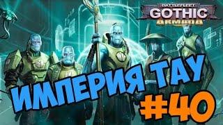 Battlefleet Gothic: Armada Tau Empire прохождение и обзор игры часть 40 - схватка с Корсарами