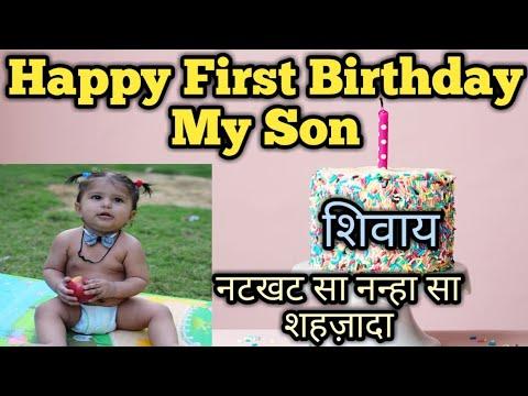 मेरा बेटा शिवाय - जन्मदिन की शुभकामनाएं || Birthday Wishes for Son in Hindi  | Happy Birthday Son