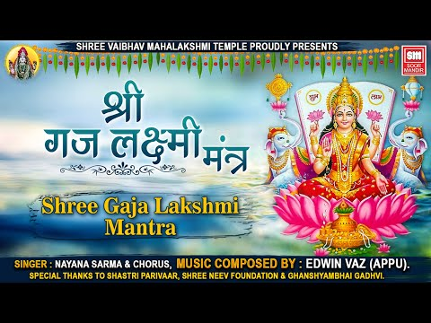 श्री गज लक्ष्मी मंत्र-स्तोत्रम | Shree Gaja Lakshmi Mantra Stotram | Nayna Sarma | Vedic Mantras