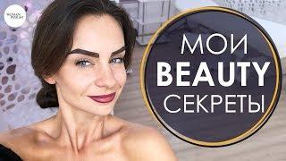 Cекреты красоты от Светланы Керимовой | Каково быть BEAUTY блоггером?