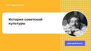 Дмитрий Быков - мастер-класс