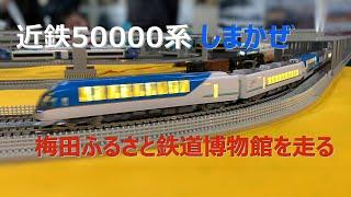 Nゲージ しまかぜat梅田ふるさと鉄道博物館