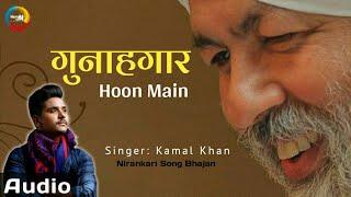 Gunahgar Hoon Main | Kamal Khan | Nirankari Songs Bhajan | Sant Nirankari Mission | Humanness 🙏