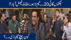 Faisalabad Vs Lahore!! Jani Ke Sath Jugton Ka Sabse Bara Muqabla | Seeti 24 | 29 Oct 2019