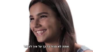 שני חזן מספרת על הפעם הראשונה שלה - SkiDeal