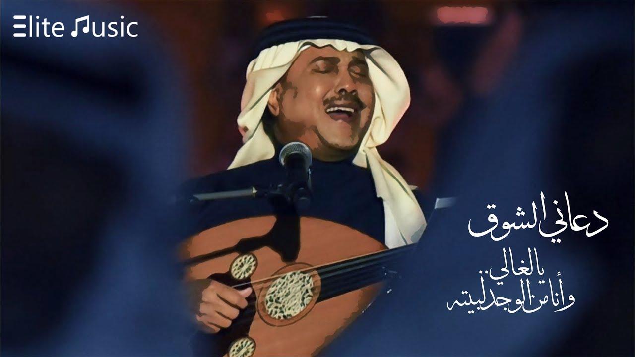 محمد عبده دعاني الشوق يالغالي وأنا من الوجد لبيته Hq Youtube