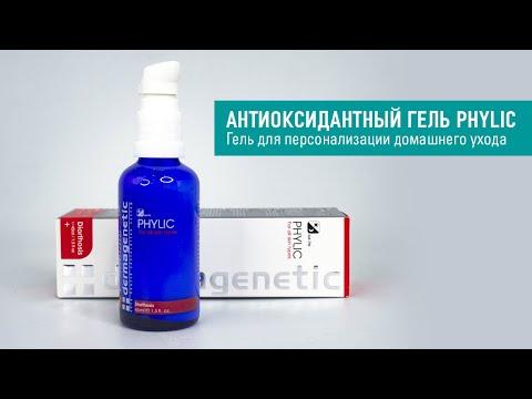 Анитоксидантный гель PHYLIC