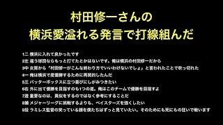 村田修一さんの横浜愛溢れる発言で打線組んだ 村田修一 検索動画 14