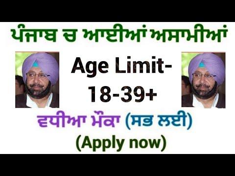 Punjab Govt Jobs|Govt jobs in Punjab in january 2019||Upcoming govt jobs in punjab,in 2019