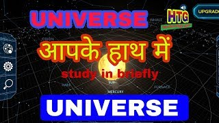 learn about universe components! Fact! Way of learning by Hindi techno gyan